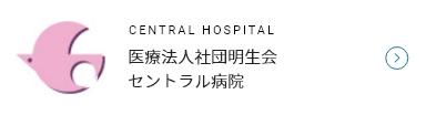 医療法人社団明生会 セントラル病院 CENTRAL HOSPITAL