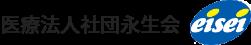 医療法人社団永生会