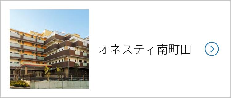 オネスティ南町田