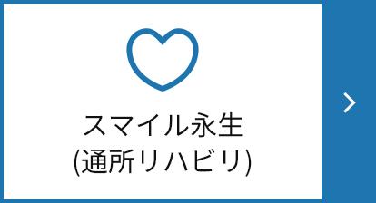 スマイル永生(通所リハビリ)